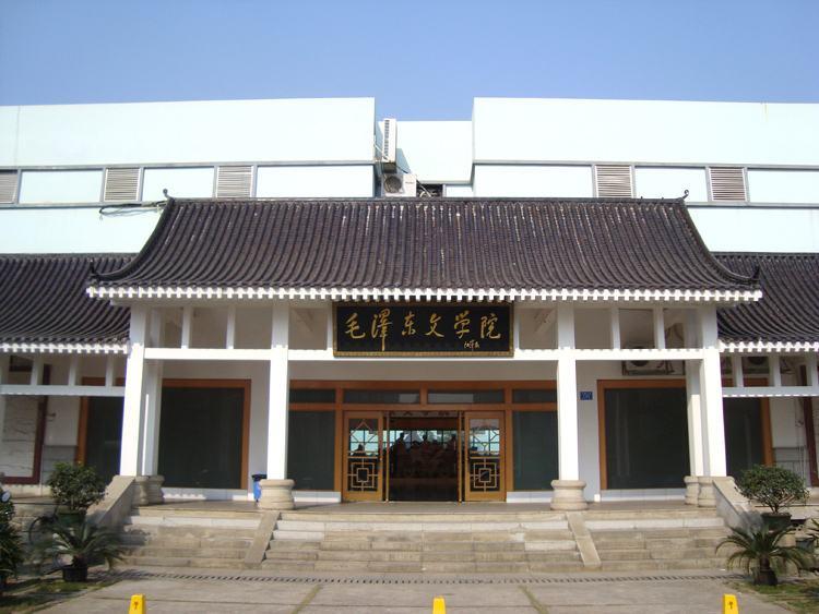 长沙毛泽东文学院