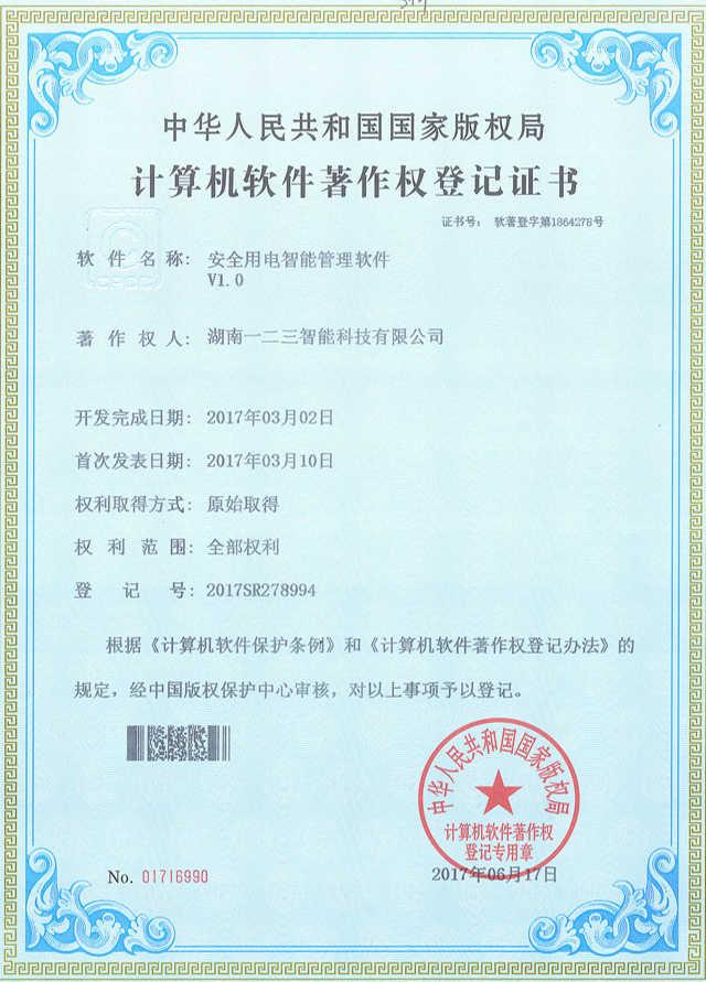 软件著作权证书2