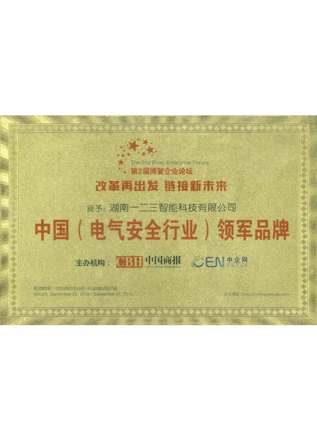 博鳌企业论坛