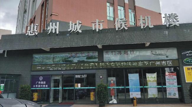 广东惠州城市候机楼