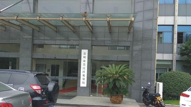 江苏苏州市吴江区规划局