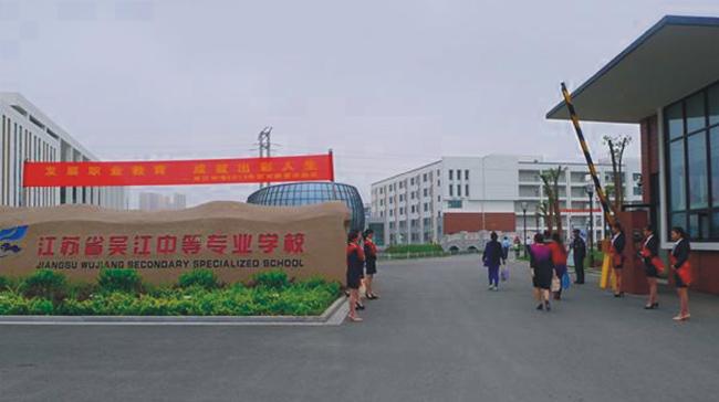 江苏省吴江中等职业学校