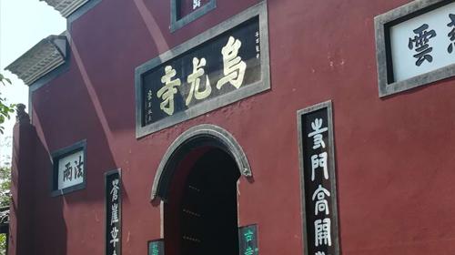 四川乐山市乌尤寺