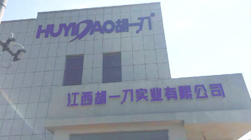 江西省上饶胡一刀实业有限公司