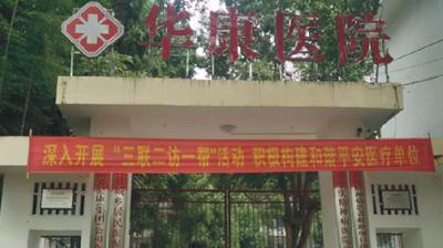 新邵华康医院