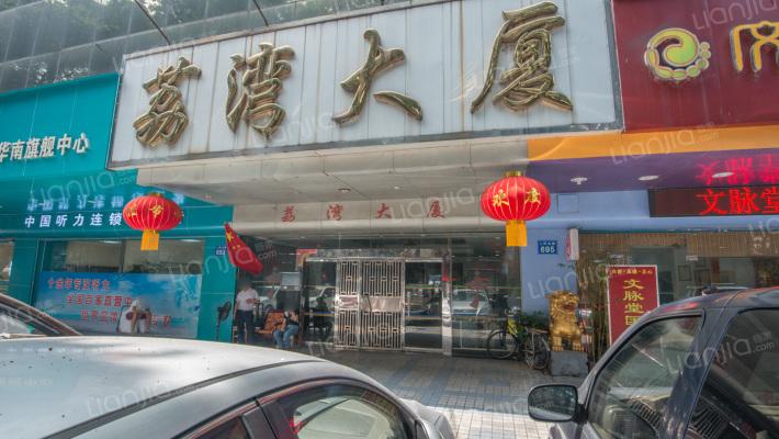 广州荔湾大厦10楼复式户