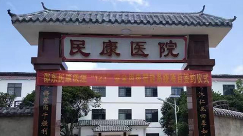 湖南邵东民康医院