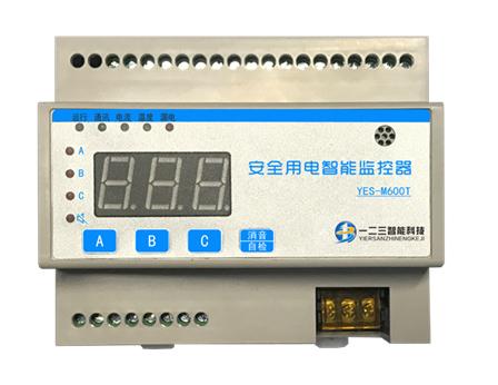 安全万博manbetx官网地址智能监控器(三相)